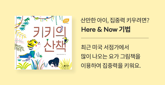 Here&Now 기법