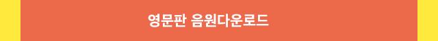 영문 5권 음원다운로드
