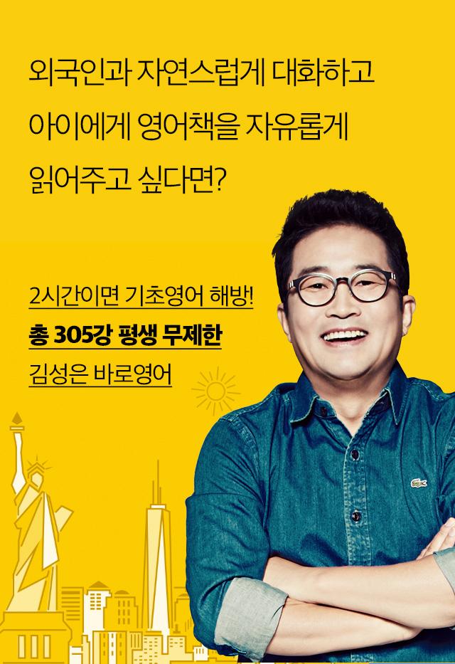 외국인과 자연스럽게 대화하고 아이에게 영어책을 자유롭게 읽어주고 싶다면? 2시간이면 기초영어 해방! 총 305강 평생 무제한 김성은 바로영어