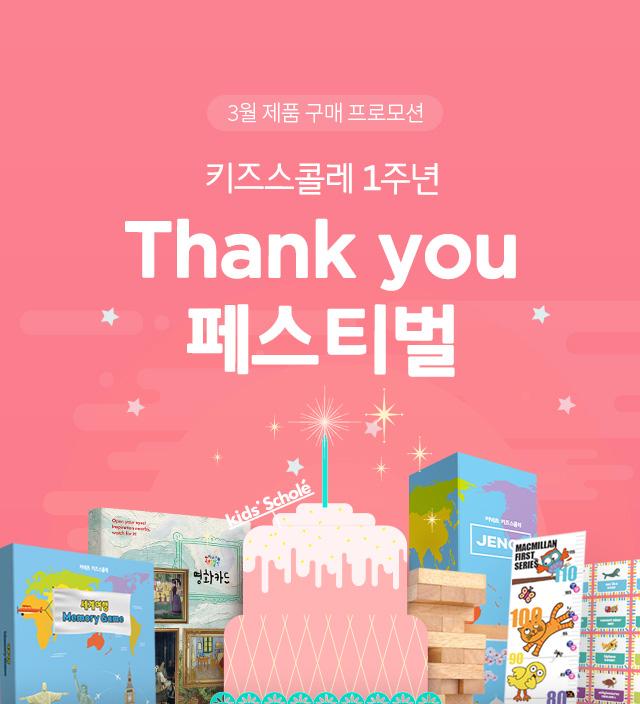 """"""" 3월 구매 프로모션 혜택 """" 키즈스콜레 1주년 Thank you 페스티벌"""