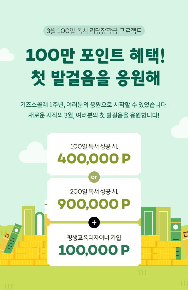 """"""" 3월 100일 독서 리딩장학금 프로젝트 """"최대 100만 포인트 혜택! 첫 발걸음을 응원해"""