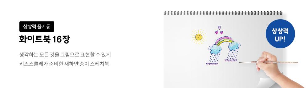 상상력 풀가동 화이트북 16장 - 생각하는 모든 것을 그림으로 표현할 수 있게 키즈스콜레가 준비한 새하얀 종이 스케치북