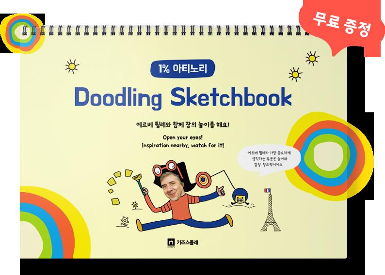1% 아티노리 Doodling Sketchbook 무료증정
