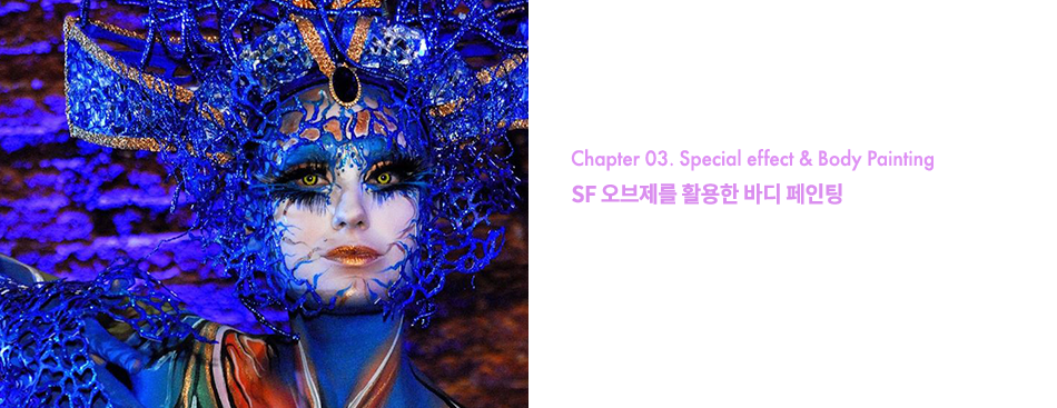Chapter 03. Special effect & Body Painting