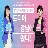 [2월] 정재현, 유수연 선생님의 족집게 예측 특강!