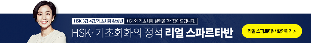 중단기, 중단기 강남학원, 스파르타, HSK, 기초회화, 남미숙