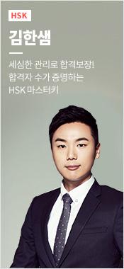 선생님 배너 - 김한샘
