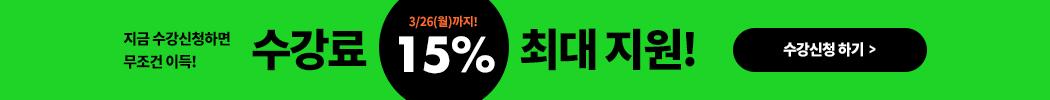 영단기, 영단기 토익, 3월 수강신청