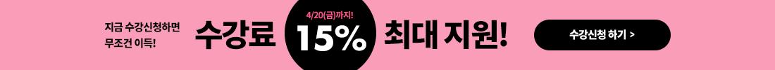 영단기, 영단기 토익, 토익, 영단기 강남학원