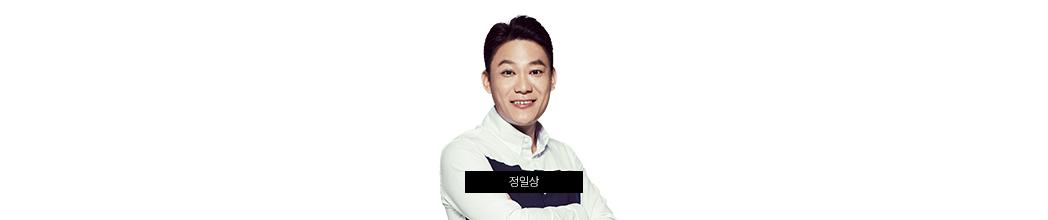 영단기 강남학원 텝스 1등 라인업