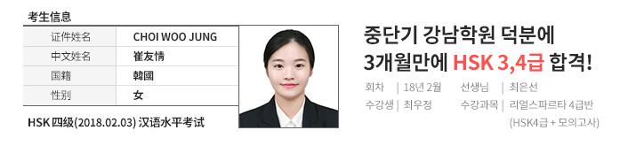 최우정_4급