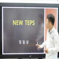 [5월] 정일상의 NEW TEPS 대비 100점 UP★D-1 특강