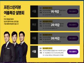 [5월]프린스턴리뷰 여름특강 설명회