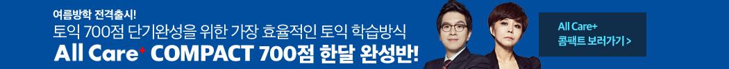 영단기,영단기 강남학원,토익,올케어콤팩트,700점완성반,토익 단기완성