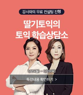 딸기토익팀 토익 학습상담소