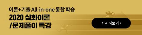 2020 심화이론/문제풀이특강