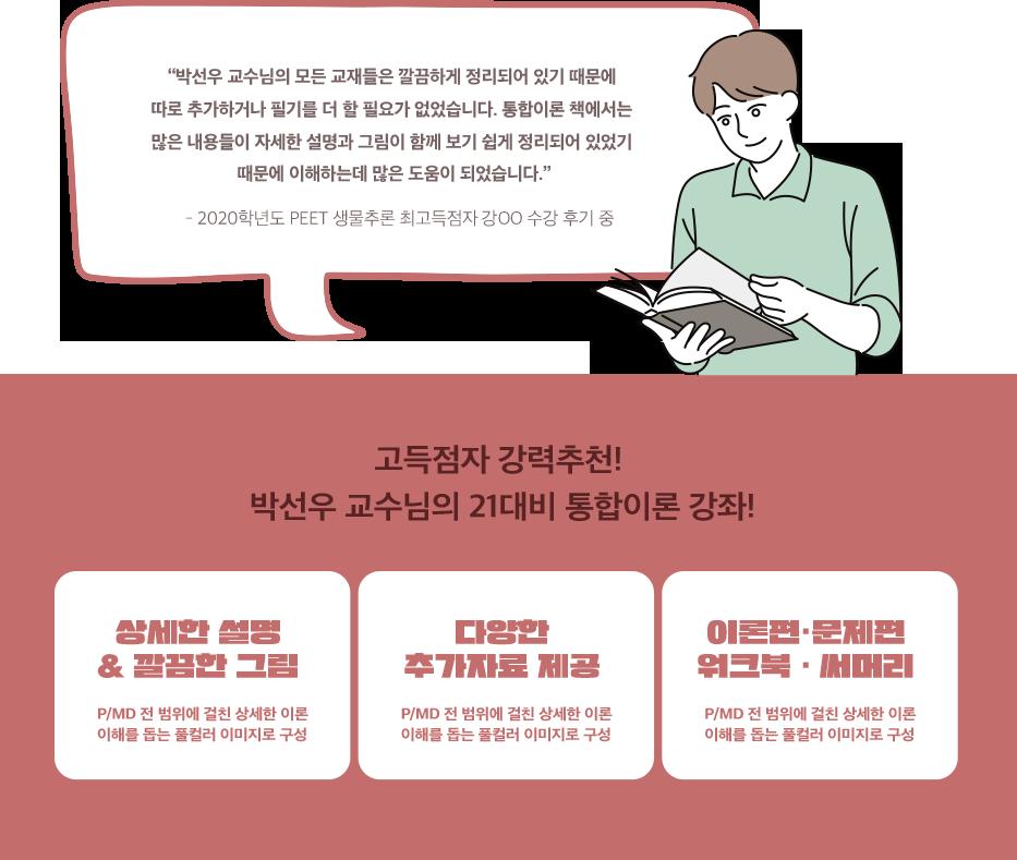 고득점자 강력추천! 박선우 교수님의 21대비 통합이론 강좌!
