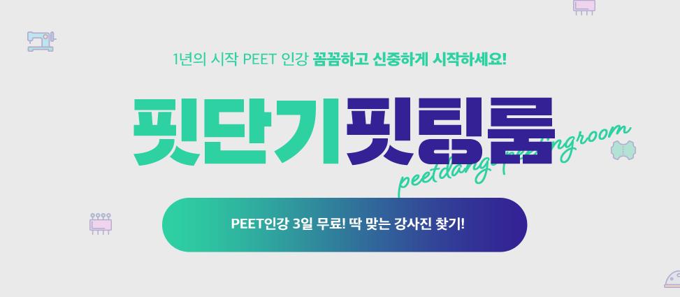1년의 시작 PEET 인강 꼼꼼하고 신중하게 시작하세요! 핏단기 핏팅룸