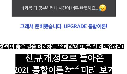 신.규.개.정으로 돌아온 2021 통합이론Up grade 미리 보기
