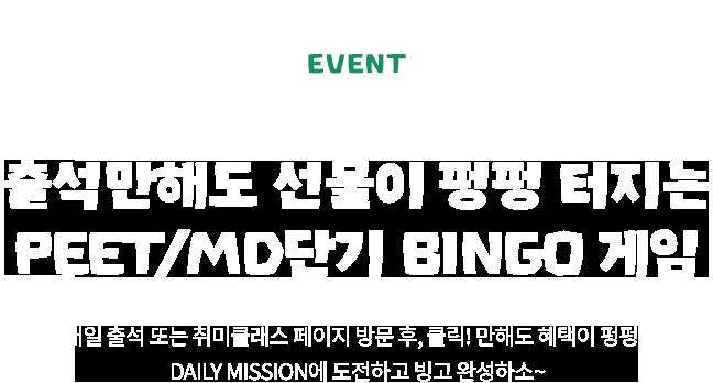 출석만해도 선물이 펑펑 터지는 PEET/MD단기 bingo 게임