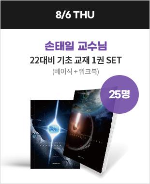 8/6 THU 박선우 교수님 22대비 기본 교재 1권 SET(베이직 + 워크북)