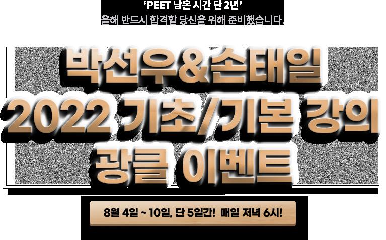 박선우&손태일 2022 기초/기본 강의 광클이벤트