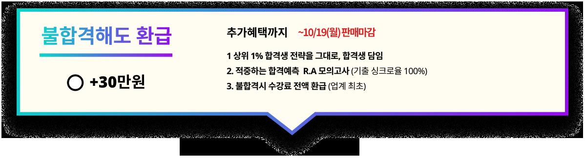 합격책임보장 올인원팩