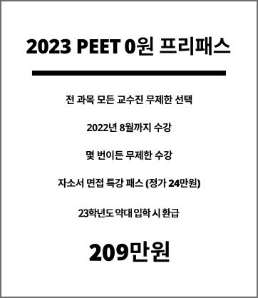 2023 PEET 프리패스