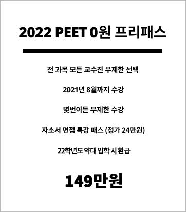 2022 PEET 프리패스