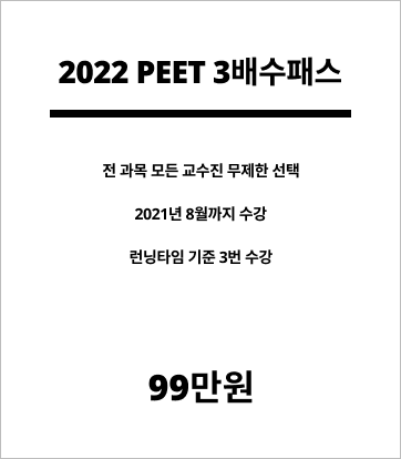 2022 PEET 3배수 프리패스