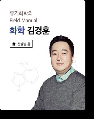 화학 김경훈