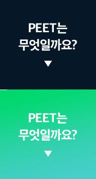 PEET는 무엇일까요?