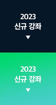 2022 신규 강좌
