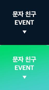 문자 친구 EVENT
