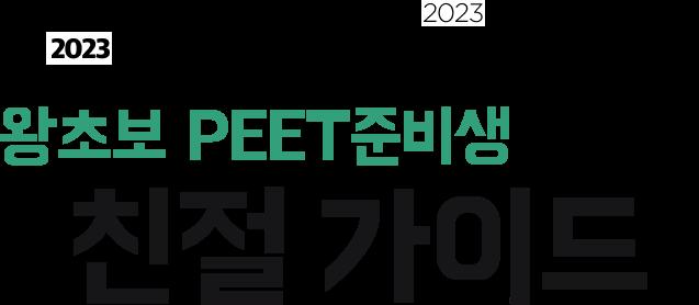 왕초보 PEET 준비생을 위한 친절 가이드