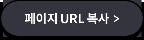 페이지 URL복사