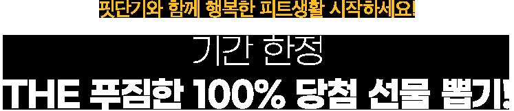 기간한정 100%당첨 선물 뽑기!