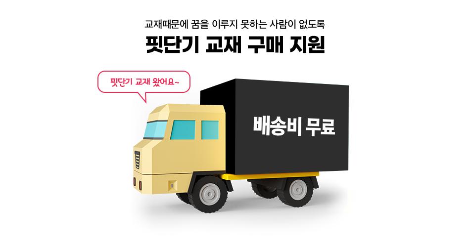 핏단기 교재 구매 지원 배송비 무료
