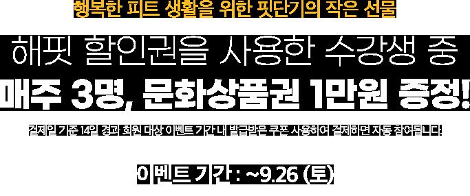 해핏 할인권을 사용한 수강생 중 매주 3명, 문화상품권 1만원 증정!