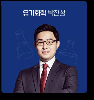 유기화학 박진성