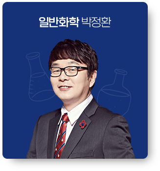 일반화학 박정환