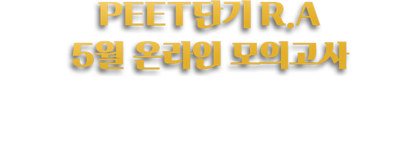 PEET단기 R.A 2020. 5. 24 SUN 09:00