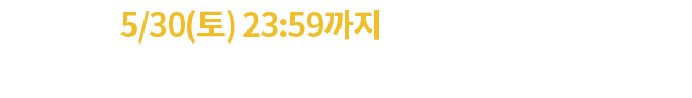 신청마감 5/23(토) 23:59까지 예약