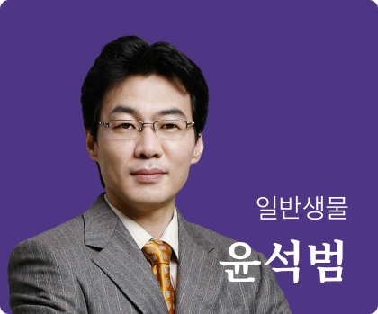 윤석범 교수님 이미지