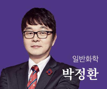박정환 교수님 이미지