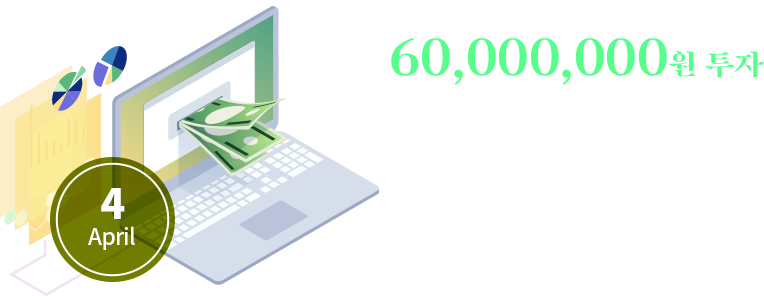 60,000,000원 투자