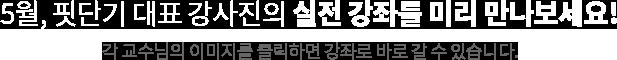 5월 핏단기 대표 강사진의 실전 강좌를 미리 만나보세요!