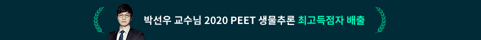 반선우 교수님 2020 PEET 생물추론 최고득점자 배출