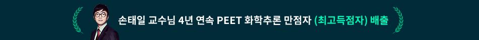 손태일 교수님 4년 연속 PEET 화학추론 만점자 배출