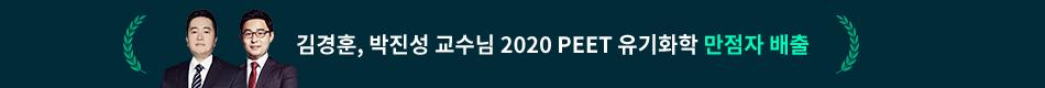 김경훈,박진성 교수님 2020 PEET 유기화학 만점자 배출